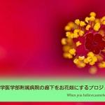 信州大学医学部付属病院の長い廊下をお花畑にしょう!